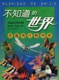 不知道的世界:昆蟲海洋動物篇