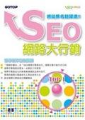 SEO網路大行銷:網站排名超躍進!!