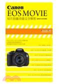 Canon EOS Movie短片拍攝功能完全解析