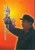 短暫的春秋:華國鋒時代的政爭