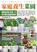 家庭養生菜園:實踐自然養生的第一步新手種菜超強實用寶典