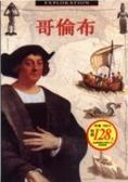 哥倫布:大西洋的海軍元帥