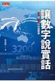 讓數字說實話:從台灣到世界的社經觀察
