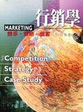 行銷學:競爭、策略、個案:competition.strategy.case study