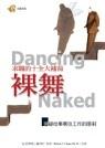 裸舞:求職的十全大補湯:突破從事嚮往工作的限制