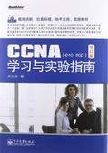 CCNA学习与实验指南(修订版)