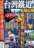 台灣鐵道之旅:吃喝玩樂