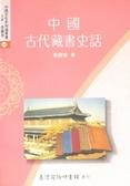 中國古代藏書史話