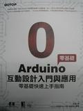 Arduino互動設計入門與應用(零基礎快速上手指南)