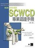 SCWCD專業認證手冊