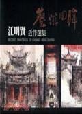 藝游回眸:江明賢近作選集