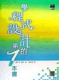 學程式設計的第1本書