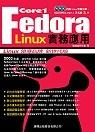 Fedora Core 1 Linux實務應用