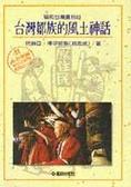 臺灣鄒族的風土神話