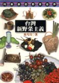 台灣新野菜主義:阿美族的野菜世界