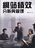 網站績效分析與管理