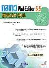 namo webeditor 5.5網頁設計快手