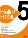 Hello!HTML 5