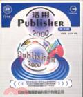 活用Publisher 2000中文版