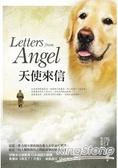 天使來信:一段人類與狗兒之間最深摯的情感故事