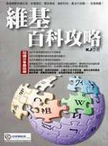 維基百科攻略:知識分享最前線