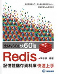 比MySQL快60倍:Redis記憶體儲存資料庫快速上手