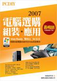 PCDIY 2007電腦選購.組裝.應用