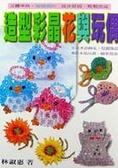 造型彩晶花與玩偶:水晶串珠精緻造型
