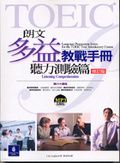 朗文多益教戰手冊:聽力測驗篇:introductory course