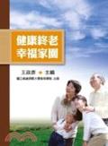健康終老-幸福家園