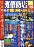 台灣渡假飯店100選
