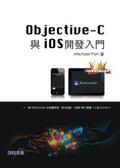 Objective-C與iOS開發入門
