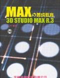 Max的養成教育:3D Studio Max R.3