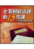 企業財經法律的15堂課