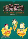 三角拔河:台北 華盛頓 北京的遊戲