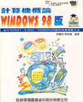計算機概論Windows 98版