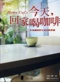 今天-回家喝咖啡:一本描繪咖啡生活的美學書