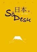日本-So desu