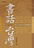 書話台灣:1991-2003文學印象