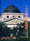 圖說台灣建築文化遺產:日治時期篇1895-1945