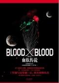 BLOOD X BLOOD 血族传说