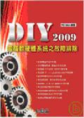 DIY2009電腦軟硬體系統之故障排除