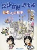 姊姊妹妹走出去:日本人的故事