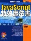JavaScript特效魔法書:程式範例改寫丶套用
