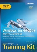 Microsoft windows server 2008應用程式基礎架構