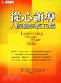 從心領導:人際關係技巧篇