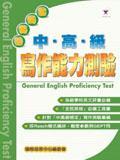 全民英檢中高級寫作能力測驗