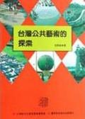 臺灣公共藝術的探索