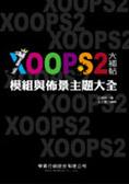 XOOPS 2大補帖:模組與佈景主題大全