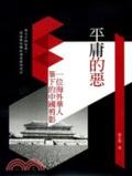平庸的惡:一位海外華人筆下的中國剪影
